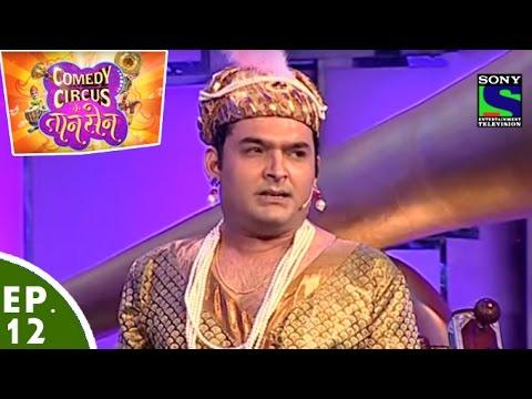Comedy Circus Ke Taansen – Episode 12 – Kapil Sharma As Taansen