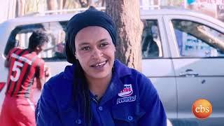 Ethio Business በመኪና እጥበት ሙያ ላይ የተሠማራች ወጣትና ኢንዱስትሪ ፓርኮቻችንEthio Business