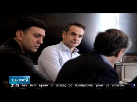 Οι προτάσεις των κομμάτων για τον κορονοϊό | 14/03/2020 | ΕΡΤ