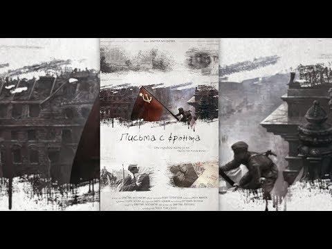 Короткометражку ставропольца «Письма сфронта» поглядели неменее 60 тыс. человек