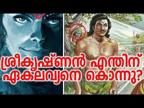 Video ഏകലവ്യനെക്കുറിച്ച് ആരും കേൾക്കാത്ത കഥ |  Why did Krishna kill Ekalavya? download in MP3, 3GP, MP4, WEBM, AVI, FLV January 2017
