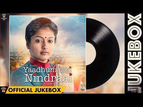 Yaadhumaagi Nindraai - Official Jukebox | Ashwin Vinayagamoorthy | Achu | Gayathri Raghuramm