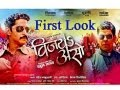 First Look Of 'Vijay Aso'-Chinmay Mandlekar, Kedar Shinde, Murli Sharma [HD]