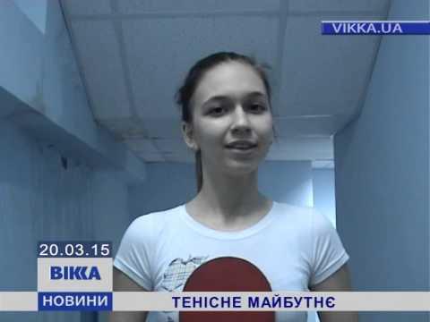 Черкаські юнаки та дівчата визначили найкращих гравців у настільний теніс