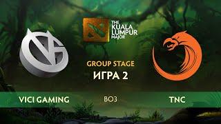 Vici Gaming vs TnC  (карта 2), The Kuala Lumpur Major | Групповой этап
