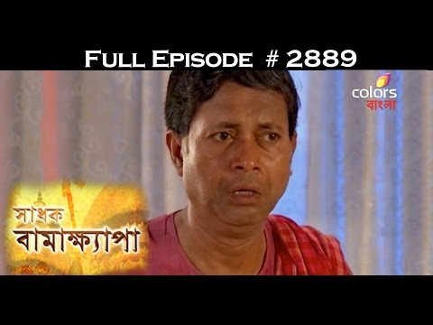 Sadhok-Bamakhyapa--17th-May-2016--সাধক-বামাখ্যাপা--Full-Episode