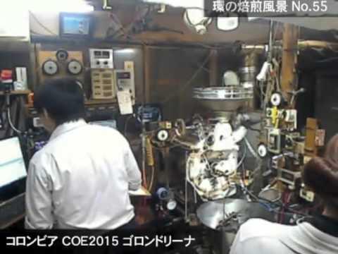 *[tamaki]環焙煎風景・コロンビアcoe2015・ゴロンドリーナ