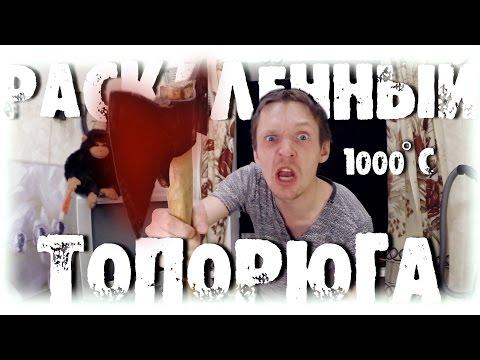 РАСКАЛЁННЫЙ ТОПОР 1000 ГРАДУСОВ ПРОТИВ ТЕЛЕВИЗОРА   ЯИЧНИЦА НА РАСКАЛЁННОМ ТОПОРЕ (видео)