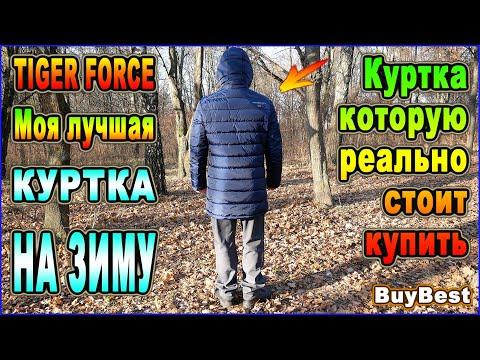 Моя лучшая КУРТКА НА ЗИМУ с Алиэкспресс | TIGER FORCE - теплое пальто / зимняя му… видео