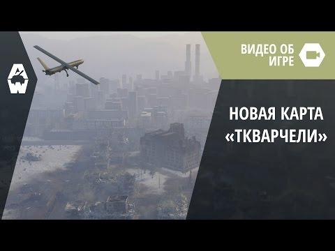 Новая карта «Ткварчели» для Armored Warfare