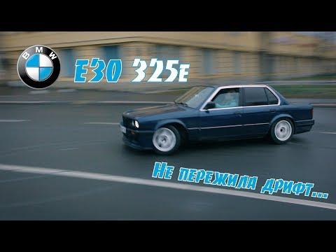 Идеальный первый авто за 100к. ВМW Е30 - DomaVideo.Ru