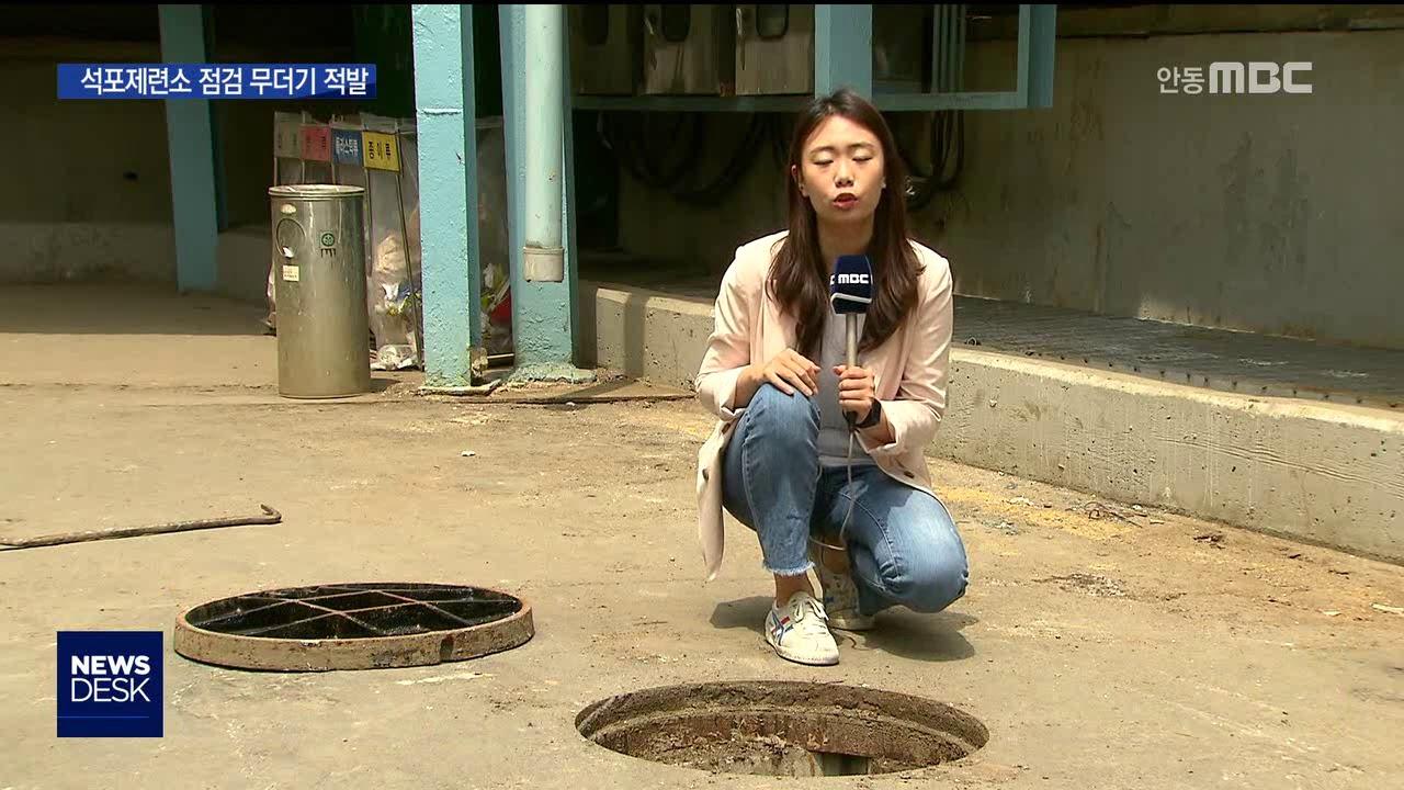 R]무허가 시설에 폐수 유출까지..'무더기 적발'