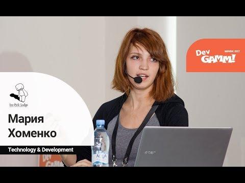 Мария Хоменко (Ice-Pick Lodge) - Cоздание игры с открытым миром на Unity