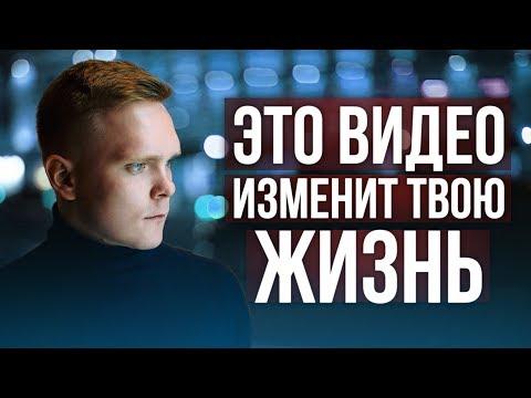 ЭТО ВИДЕО ИЗМЕНИТ ТВОЮ ЖИЗНЬ - DomaVideo.Ru