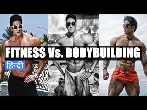 Fat burner - [HINDI] Fitness Vs. Bodybuilding  Hindi MotivationIQ