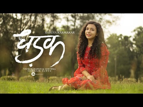 Dhadak - Title Track | Dhadak | Female Cover Version | Shreya Karmakar | Unplugged
