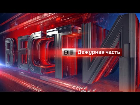 Вести. Дежурная часть от 30.03.18 - DomaVideo.Ru