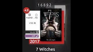 7 WITCHES Trailer (2017) | بالعربي