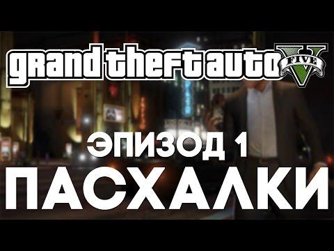 Пасхалки в Grand Theft Auto V #1 [Easter Eggs]