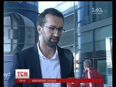 Нардеп Лещенко прокоментував своє скандальне придбання квартири