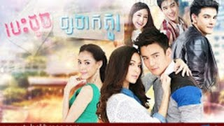 General Thai Khmer Movie - Besdong Psong Sne [44END]