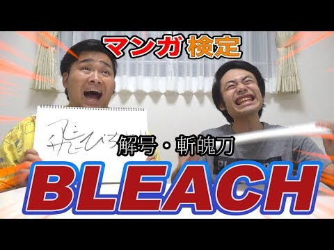 【いきなりマンガ検定】BLEACHの斬魄刀クイズ!あなたは何問できるかな!?