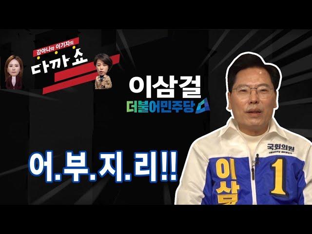 안동 · 예천 선거구 특집 이삼걸 후보  I 강아나와 이기자의 다까쇼