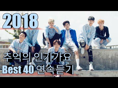 [2018년] 추억의 인기가요 Best 40 연속듣기