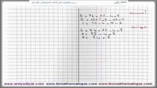أولى إعدادي - العمليات على الأعداد الصحيحة و العشرية : تمرين 1
