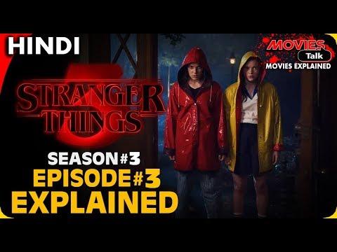STRANGER THINGS : Season 3 Episode 3 [Explained In Hindi]