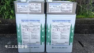 関市 モニエル屋根塗装/Y様邸/石井