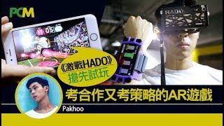 近年的 Party Room 愈來愈多加入 VR 遊戲元素,由家用機的 PSVR 到 PC 的 HTC Vive 都有,大大增加了趣味性。而最近,香港就有人看準這個遊戲新潮流,從日本引入 HADO 這個遊戲品牌到香港。究竟這個 AR 遊戲有何特別?負責人當初又是如何引入這個新玩意呢?詳細介紹:https://goo.gl/SXQ2tG