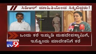 Video Karnataka Temple Poisoning: Call Detail Records Helped Cops To Crack The Case MP3, 3GP, MP4, WEBM, AVI, FLV Desember 2018