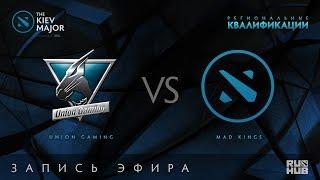 Union Gaming vs Mad Kings, Kiev Major Quals Юж.Америка [GodHunt, 4ce]