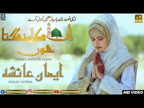 New Naat 2020 - Unka Mangta hon - Emaan Ayesha - Official Video - Nasheed Islamic Production