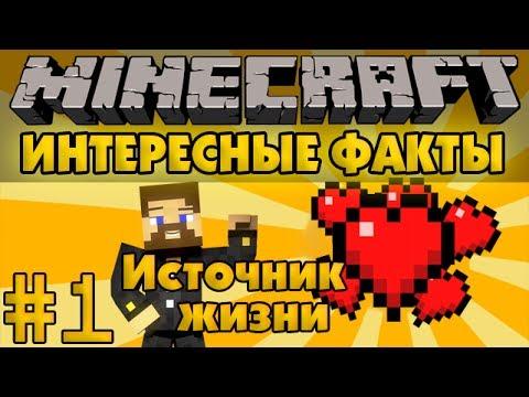 Minecraft Интересные факты #1 - Источник жизни