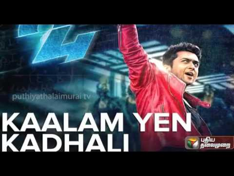 Suriya-24-Audio-from-second-week-of-this-April-2016
