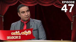Shabake Khanda - Episode 47