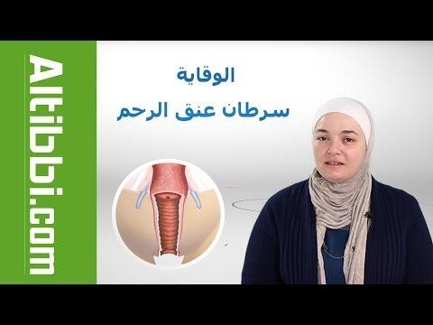الوقاية من سرطان عنق الرحم