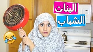 الفرق بين البنات والشباب مع الأم | Girls VS Boys with MOMS