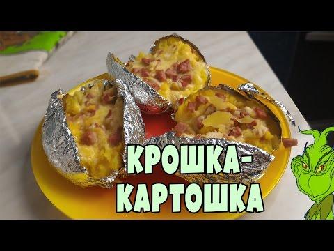 Начинки для крошки картошки в домашних условиях с пошагово