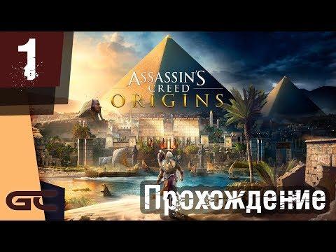 ASSASSIN'S CREED: Origins \\ Истоки ● Прохождение #1 ● АССАСИН В ЕГИПТЕ