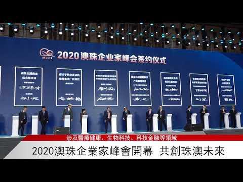 變化中的橫琴2020澳珠企業家峰會 開幕 ...