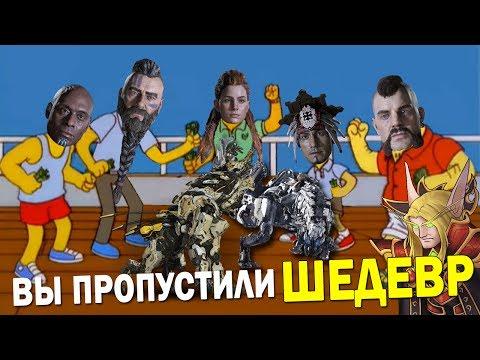 Самая НЕДООЦЕНЕННАЯ игра ГОДА!?! - Horizon Zero Dawn [Поигрунькали]