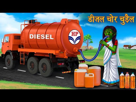 डीज़ल चोर चुड़ैल | Diesel Thief Witch | Horror Stories in Hindi | Moral Stories | Kahaniya in Hindi