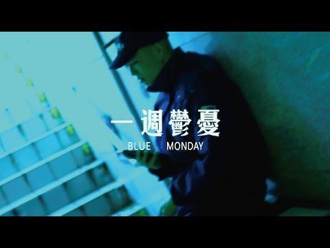 SIMON feat. BG8LOCC - Blue Monday (Prod. Lil'Yukichi) Official Music Video