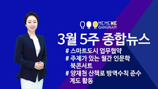 강남구청 2021년 3월 다섯째주 주간뉴스