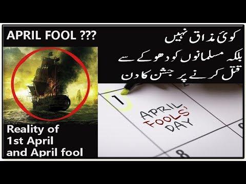 History of april fool in urdu | April fool history Urdu/Hindi - Do you know that