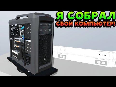 Я СОБРАЛ СВОЙ КОМПЬЮТЕР! - PC Building Simulator