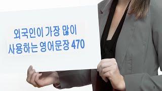 #1 외국인이 가장 많이 사용하는 영어문장 470